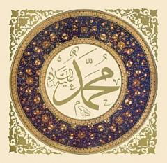 618px-Aziz_efendi-muhammad_alayhi_s-salam.jpg